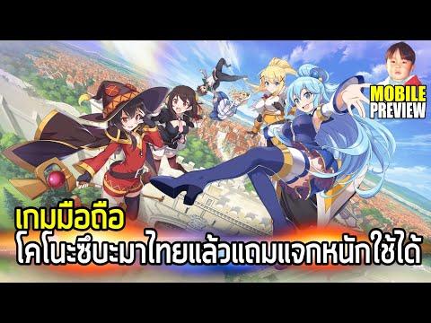 KonoSuba! Fantastic Days! เกมมือถือ RPG พิมพ์นิยมจากอนิเมะโคโนะซึบะมาไทยแล้ว แจกหนักใช้ได้