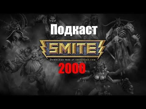 видео: Подкаст: 2000, 2018, Спойлеры 5 сезона.