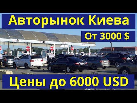Авторынок в Киеве. Цены на авто от 3000 до 6000 USD. Дешевле нет! Июль 2020 | Автобазар