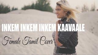 INKEM INKEM INKEM KAAVAALE - GEETHA GOVINDAM I TAMIL FEMALE Song Cover I By Kasthuri I Gopi Sundar