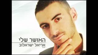 אריאל ישראלוב - האושר שלי