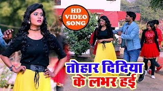 Tohar Didiya Ke Lover Hayi - Heroine Banbu Ka - Rajan Singh - Bhojpuri Hit Songs 2019