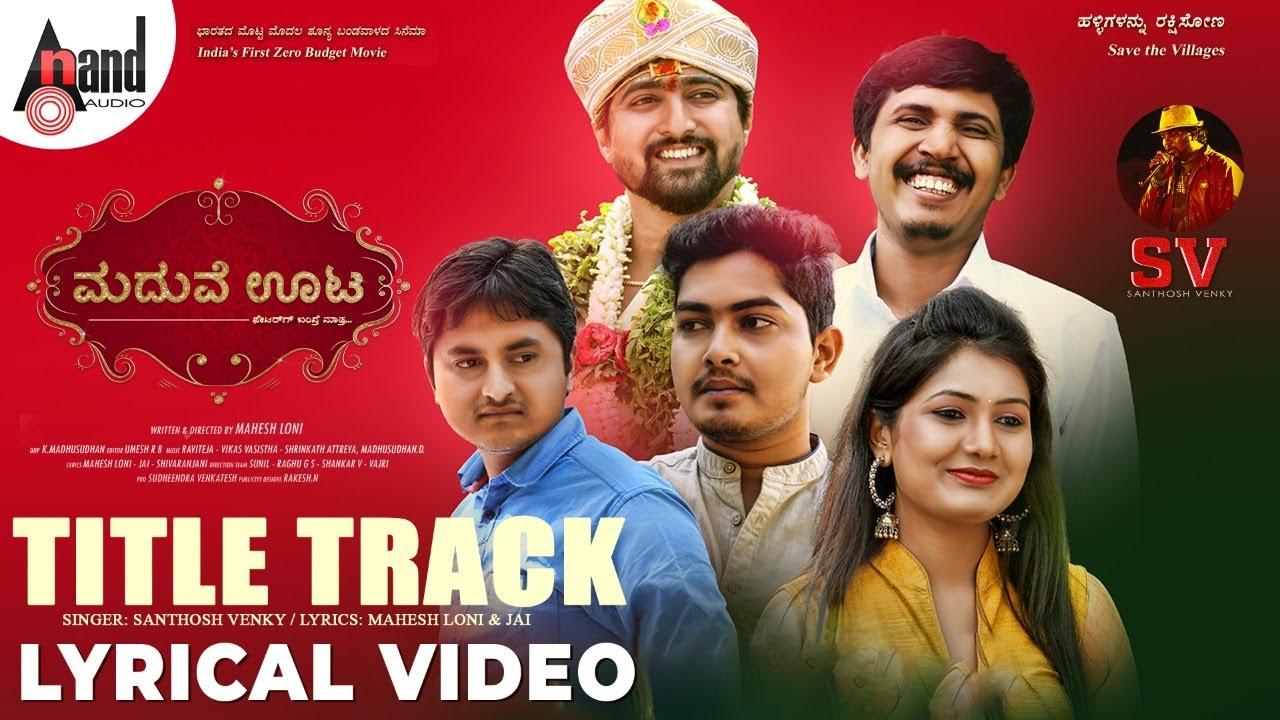 Maduve Oota   Title Track Lyrical Video   Santhosh Venky   Mahesh Loni, Jai   Vikas Vasishta