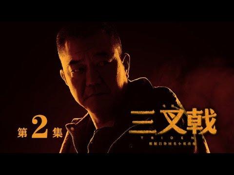 三叉戟 02   TRIDENT 02 (陳建斌、董勇、郝平等主演)