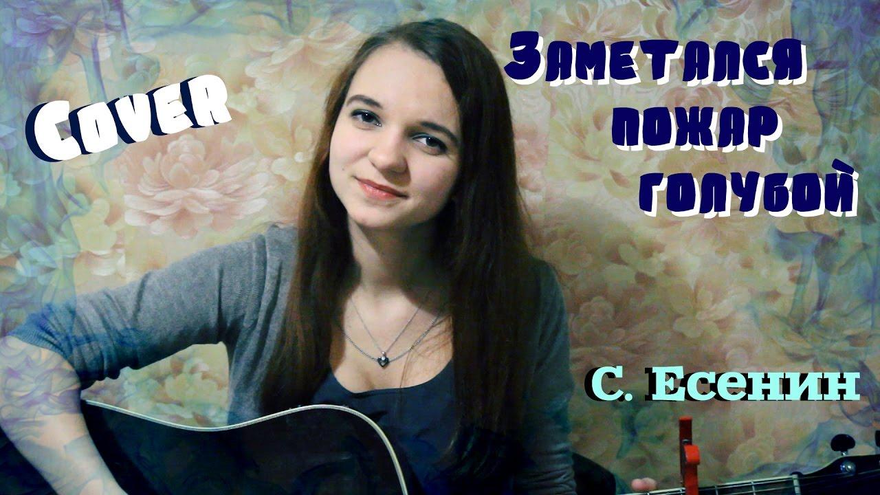 Сергей Есенин - Заметался пожар голубой - аккорды на укулеле