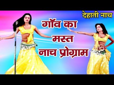 Gaon Ka Mast nach programme - Bhojpuri Nautanki Nach Programme | Bhojpuri Nautanki Comedy
