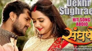 Khesari lal yadav sangharsh movie song mp3.....
