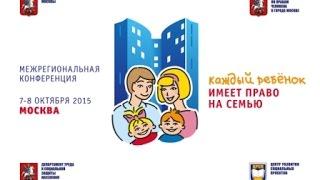 Межрегиональная конференция «Каждый ребенок имеет право на семью»
