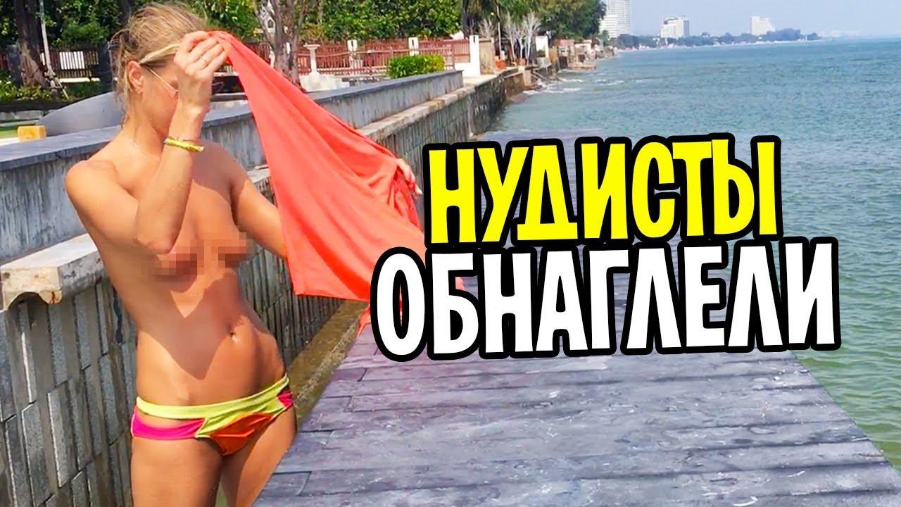 Русские НУДИСТЫ атаковали наш КОНДО в ХУАХИНЕ. Тема сисек раскрыта