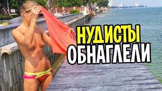 Русские НУДИСТЫ атаковали наш КОНДО в ХУАХИНЕ. Тема сисек раскрыта полностью!