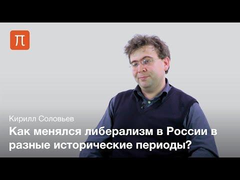 Особенности либерализма в России - Кирилл Соловьев