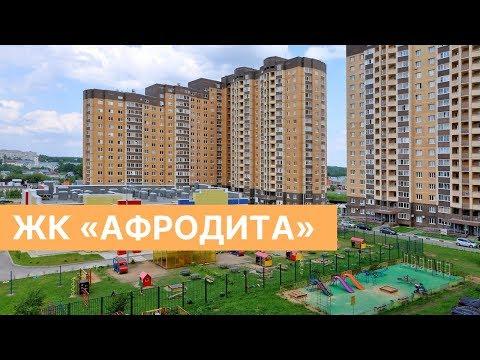ЖК «Афродита» - квартиры в Мытищах от застройщика