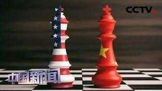 [中国新闻] 美媒警告错误贸易政策将导致美国经济衰退 | CCTV中文国际