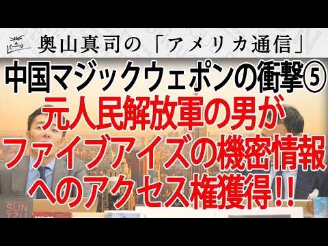 中国『マジックウェポン』の衝撃!⑤~ファイブアイズの機密情報へのアクセス権を持つ元人民解放軍の華僑NZ議員~|奥山真司の地政学「アメリカ通信」