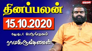 Raasi Palan 15-10-2020   Dhina Palan   Astrology   Tamil Horoscope