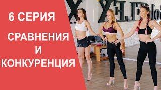 Позирование с лучшими девочками! Конкуренция в Фитнес бикини / Фит модель. МАМАШКА ФИТОНЯШКА 6 серия