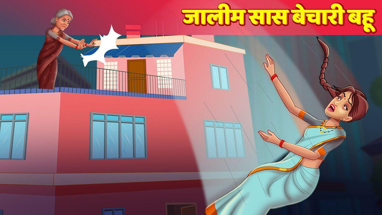 जालिम सास बेचारी बहु Hindi Kahani   Saas Bahu Kahaniya   Moral Stories & Hindi Fairy Tales