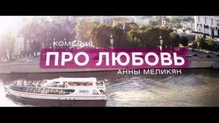 Про Любовь (2015). Трейлер #2.
