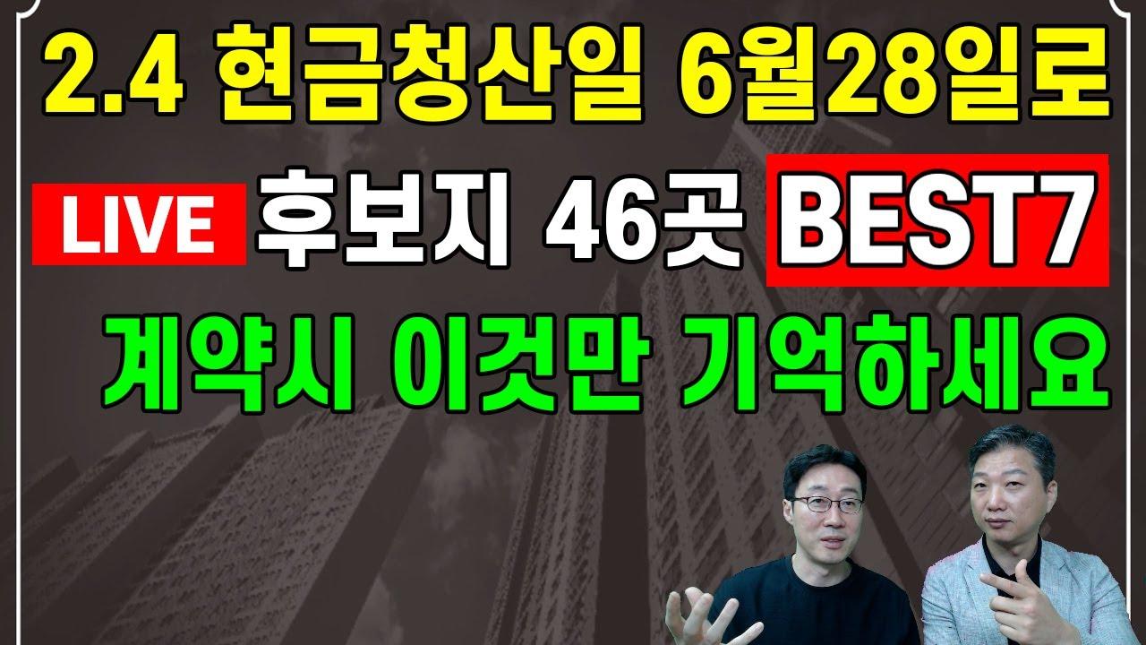 [Live 꼰대들의 토크] 2.4 현금청산일 6월28일로  / 후보지 46곳 BEST7 / 계약시 이것만 기억하세요 / 도시개발연구소 김학주 권기헌
