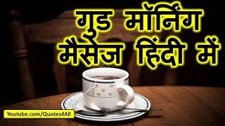 Good Morning Wishes in Hindi, Video, Whatsapp, Photos, Quotes, Pictures, Greetings, Gif, Images