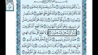الشيخ سعود الشريم سورة القلم - Saoud Shuraim Sourat Al Qalam