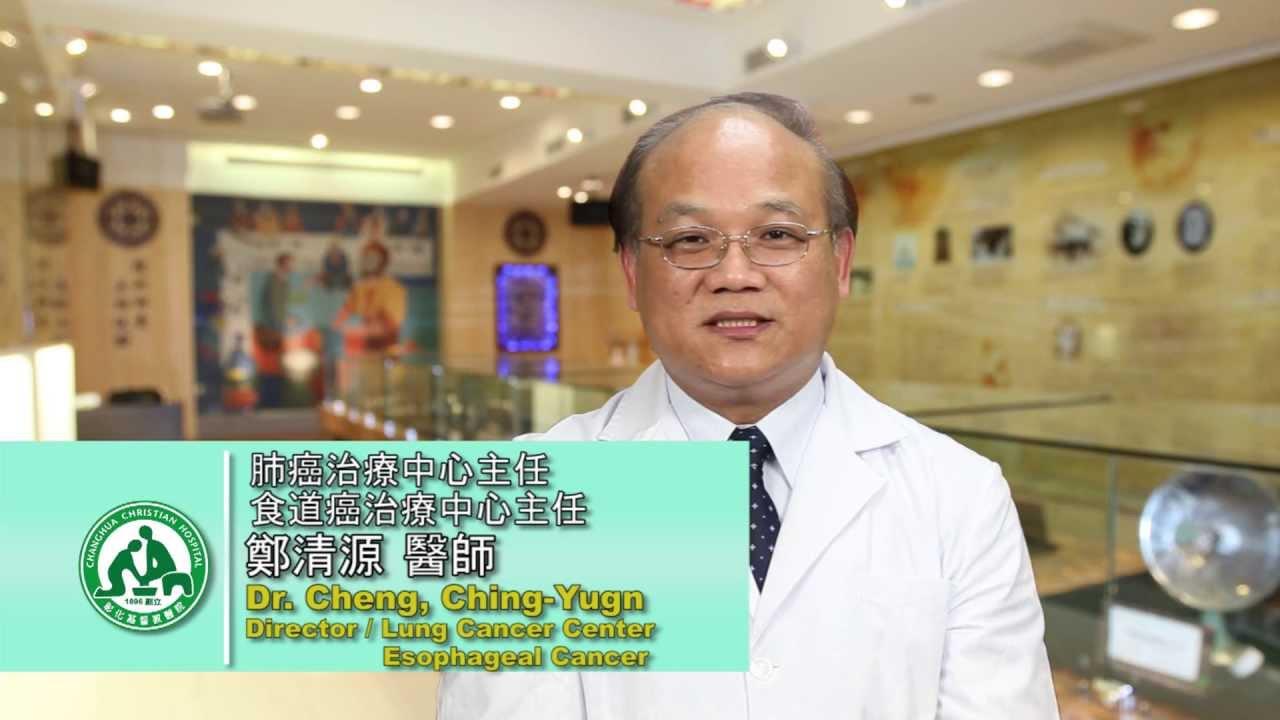 201304彰化基督教醫院 胸腔外科主任 鄭清源 - YouTube