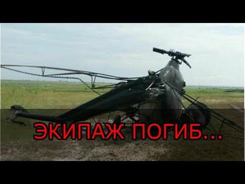 В Краснодарском крае разбился военный вертолет Ми 28