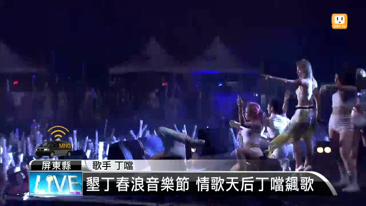 【2015.04.04】墾丁春浪音樂節 情歌天后丁噹飆歌 -udn tv - YouTube