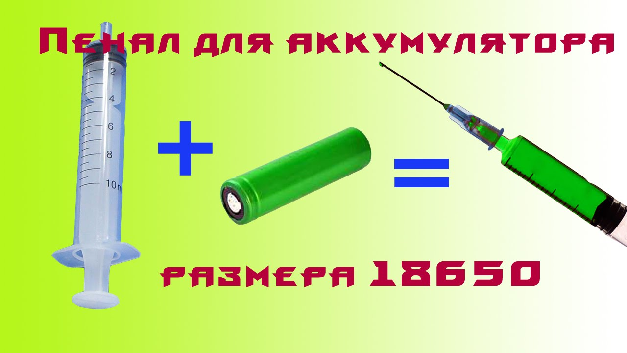 Зарядка аккумулятора 18650 своими руками