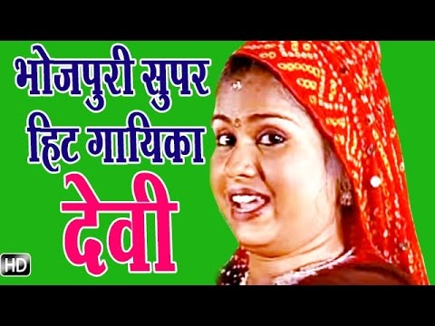 Bhojpuri Super Hit Singer Devi || Tikwa || टिकवा || Melodious Star