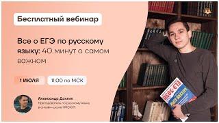 Все о ЕГЭ по русскому языку Русский язык ЕГЭ Умскул