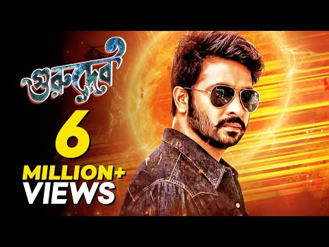 Gurudeb - গুরুদেব | Bangla Movie | Shakib Khan, Alexander Bow, Munmun