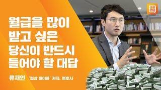 #1 [성장문답] 월급을 많이 받고 싶은 당신이 반드시 들어야 할 대답ㅣ류재언 성장문답ㅣ연봉 협상 이직 급여 과장 대리 프리랜서 정규직 돈