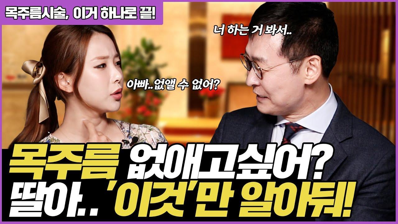 목주름 '이것' 만 알면 고민 끝! (feat.딸에게하는팩폭)