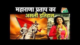 महाराणा प्रताप का वो इतिहास जिसको अब तक कोई नहीं जानता   Bharat Tak