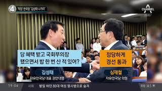 """'막장' 한국당 """"김성태 나가라"""""""