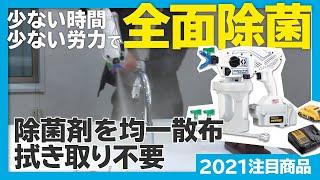全面除菌を少ない時間・少ない労力で行うことができる除菌専用スプレーマシン『サニスプレー』【2021注目商品】