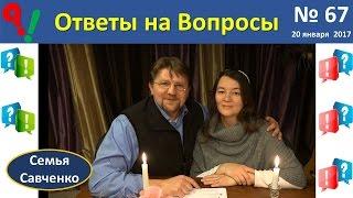 Ответы на вопросы. Обзор 67 подписчики, Инаугурация президента Америки многодетная семья Савченко