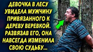 Она в лесу увидела мужчину привязанного к дереву. Развязав его она навсегда изменила свою судьбу…