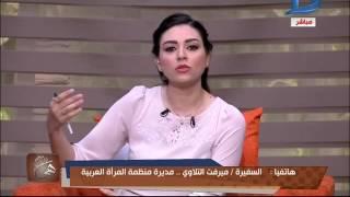 برنامج هي| د.ميرفت التلاوي
