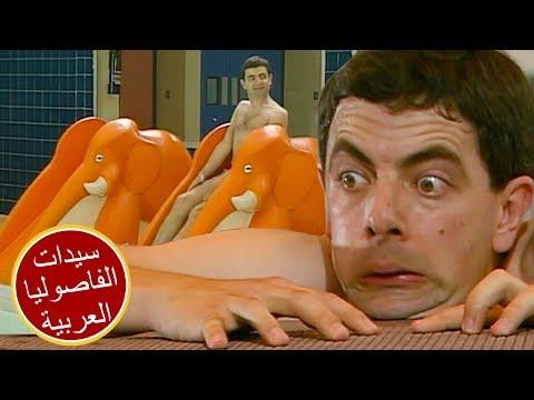 السيد فول يذهب السباحة   حلقات كاملة   السيد بين العربية