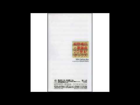 20th Century Box- The Pops Of Haruomi Hosono - Disc 1 (FULL 4LBUM)