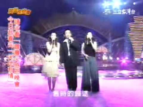 黃金夜總會之臺灣霹靂火感恩晚會-三位男女主角合唱「戀曲1990」 - YouTube
