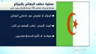 عملية خطف الرهائن بالجزائر