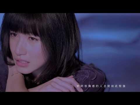 李千娜 Nana Lee - 說實話(Official MV 官方完整版)