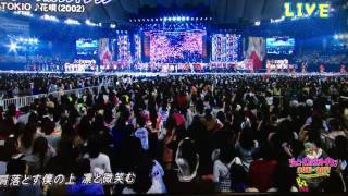 ジャニーズカウントダウン2017花唄