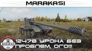 12478 урона без проблем, как же эта пт сау сейчас нагибает в World of Tanks