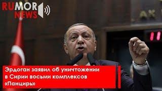 Эрдоган заявил об уничтожении в Сирии восьми комплексов «Панцирь»