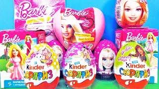 БАРБИ Mix! СЮРПРИЗЫ с игрушками Barbie Sweet Box, Kinder Surprise eggs unboxing
