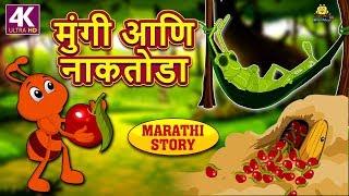 मुंगी आणि नाकतोडा - Marathi Goshti | Marathi Story for Kids | Moral Stories for Kids | Koo Koo TV